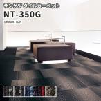 タイルカーペット 50×50cm 安い サンゲツ NT-350G 原着ポリプロピレン グラデーション