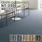サンゲツ 裏面のり付き カーペットタイル NT-350S ライン 50×50cm 20枚入 2枚単位販売