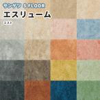 サンゲツ エスリューム・ミスト ワックスフリー床材 2.0mm厚 182cm巾 PF-1657〜1676