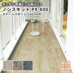 182cm巾 PX-800 防滑性ビニル床シート ノンスキッド サンゲツ 完全屋外使用OK ストーンパターン PX-820〜822