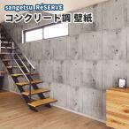 壁紙 のり付き のりなし サンゲツ おしゃれ 壁紙 コンクリート柄 RE-2615
