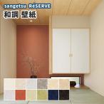 のりなし のり付き クロス 壁紙 サンゲツ RE-2681〜RE-2692
