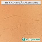 のりなし 壁紙 クロス ルノン フレッシュプレミアム(2016-2019)空気を洗う壁紙(R) RF-3686