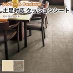 クッションフロア 土足用 シンコール おしゃれモルタイル柄 床暖対応 2.3mm厚 182cm巾 S3314・S3315