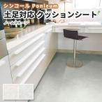 クッションフロア 土足用 シンコール おしゃれ 床暖対応 2.3mm厚 182cm巾 S3323・S3324