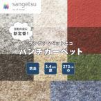 サンゲツ パンチカーペット SペットECO 273cm巾 3.4mm厚 トリプル巾 切り売り