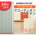 アコーディオンカーテン 安い タチカワブラインド 幅91〜120cm×高161〜180cm