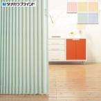 アコーディオンカーテン 安い タチカワブラインド 幅91〜120cm×高221〜230cm
