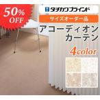 アコーディオンカーテン 安い ストーン柄 タチカワブラインド 幅91〜120cm×高231〜240cm