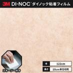 ダイノック 3M カッティングシート ダイノックシート 122cm巾 抽象 SE-568