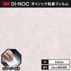カッティングシート ダイノックシート ダイノックフィルム 3M スリーエム 122cm巾 抽象 SE-570