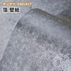 壁紙 クロス 金・銀 サンゲツエクセレクトSG-5063(巾93cm×7.4m巻)本売り 和調・高級
