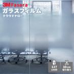 ガラスフィルム 3M ファサラ SH2FGCN クラウドナロー 1270mm幅