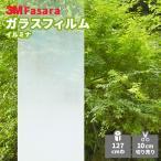 3M ガラスフィルム グラデーション ファサラ SH2FGIM イルミナ 1270mm幅 10cm