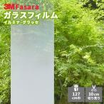 3M ガラスフィルム グラデーション ファサラ SH2FGIM-G イルミナ・グラッセ 1270mm幅 10cm