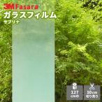 3M ガラスフィルム ファサラ SH2FGSB サブリナ 1270mm幅 10cm