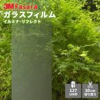 ガラスフィルム 窓 3M グラデーション ファサラ SH2SIIM イルミナ・シルバー 1270mm幅 10cm