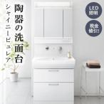 アサヒ衛陶 洗面化粧台 間口750mm LED照明 シャイニーピュレア SLTK4780AKU3AFL (SLTK4780AKU+MP752AF+M753AFL)