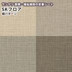 サンゲツ SKフロア 医療福祉施設に最適な発泡層つきシート 織パターン 2.8mm厚 182cm巾 SK-1453〜1457