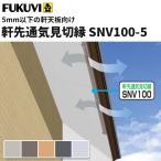 フクビ 軒先通気見切縁(5mm以下軒天板) SNV100-5 107×1820mm SNV105 40本入り