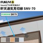 フクビ 軒天通気見切縁(5mm以下軒天板) SNV70-5 82×1820mm SNV75 40本入り