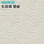 壁紙  のり付き のりなし クロス サンゲツ SP-2140