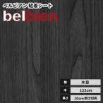 カッティングシート リアル木目 ベルビアン 粘着剤付き不燃化粧フィルム 122cm巾 SW-110 ブラックエルム(半板)
