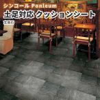 クッションフロア 土足用 シンコール 床暖対応 2.3mm厚 182cm巾 鉄平石SXG3360 玄昌石SXG3361