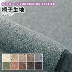 椅子生地 椅子張り生地 極上タイプ (エコ)反毛繊維の織物 巾135cm シンコール エコミクス T-4179-4188 (10cm単位) カラー10色