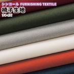 椅子生地 椅子張り生地 極上タイプ 堅実・誠実な織物 巾140cm シンコール フレイバ T-4228-4252 (10cm単位) カラー25色