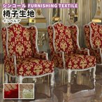 椅子生地 椅子張り生地 極上タイプ 宮殿にいるような 巾144cm シンコール インペルア T-4584-4586 (10cm単位) エレガント アンティーク