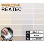 サンゲツ リアテック カッティングシート カラー 122cm巾 TA-8301〜TA-8340