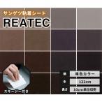サンゲツ リアテック カッティングシート カラー 122cm巾 TA-8375〜TA-8378