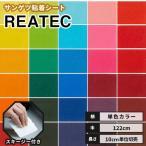 サンゲツ リアテック カッティングシート カラー 122cm巾 TA-8341〜TA-8374