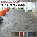 カーペットタイル 500×500mm タジマ タピススタイルBB(重歩行) 7.0mm厚 光の帯