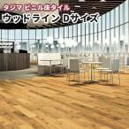TAJIMA ビニル床タイル ウッドラインDサイズ(重歩行)木目 3.0mm厚×150mm×450mm・810mm×1260mm(各8枚)24枚 ケース売り(約3.2平米分)