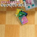 TAJIMA タジマ ビニル床タイル ウッドラインEサイズ(重歩行)木目 3.0mm厚×457.2mm×457.2mm 15枚 ケース売り(約3.14平米分)