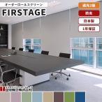 ネット通販最安値 ロールスクリーン ロールカーテン 遮光2級防炎 幅181〜200cm 高さ251〜300cm