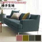 椅子の張替え 織物生地 サンゲツ くす玉UP8001〜UP8004 カラー4色
