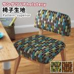 椅子の張替え 織物生地 サンゲツ フィヨルドフィール UP8072〜UP8073 北欧風 2色