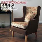 椅子生地 椅子張り生地 サンゲツ 椅子生地張替え マリフラワー UP8096 クラシック モダン 花柄