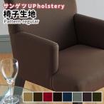 椅子の張替え 織物生地 サンゲツ ヘリンボーンカラー UP8157〜UP8164 シンプル 無地 8種