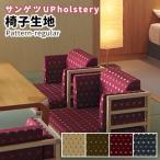 椅子生地 椅子張り生地 サンゲツ 椅子生地張替え 浮玉 UP8210〜UP8213 和 刺繍 4色