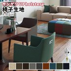 椅子生地 椅子張り生地 サンゲツ 椅子生地張替え リメリノ UP8261〜UP8269 無地 9色