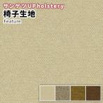 椅子の張替え 織物生地 サンゲツ ミレー UP8377〜UP8380 無地 4色