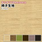 椅子の張替え 織物生地 サンゲツ オリオン UP8381〜UP8386 無地 6色