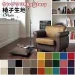椅子生地 椅子張り生地 サンゲツ 椅子生地張替え カラーキャンパス UP8423〜UP8447 無地 25色