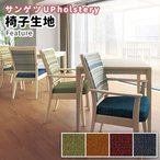 椅子生地 織物(機能性 水+中性洗剤+タオルで)サンゲツ アコルデ UP8451〜UP8454 4色