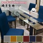 椅子生地 織物(機能性 はっ水性) サンゲツ ルール UP8491〜UP8496 無地 6色