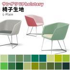椅子生地 ビニールレザーの定番  自動車のシートにも使用できます。サンゲツ カラーパレット UP8673〜UP8690 18色 緑グレーン